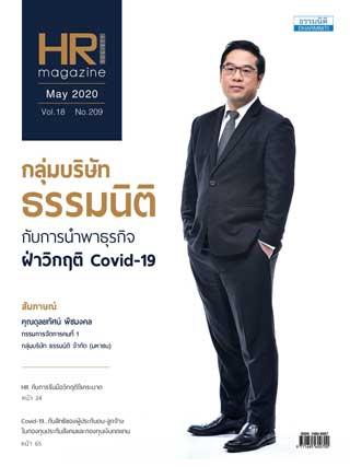 hr-magazine-may-2020-หน้าปก-ookbee