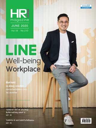 หน้าปก-hr-magazine-june-2020-ookbee