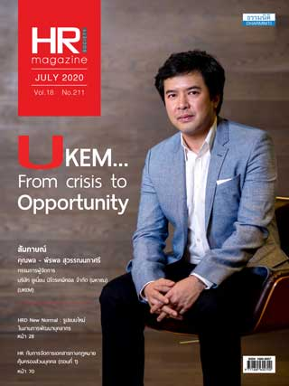 หน้าปก-hr-magazine-july-2020-ookbee