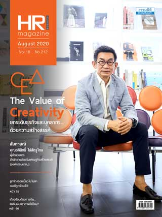 หน้าปก-hr-magazine-august-2020-ookbee