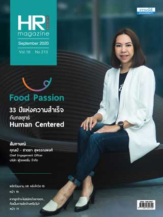 hr-magazine-september-2020-หน้าปก-ookbee