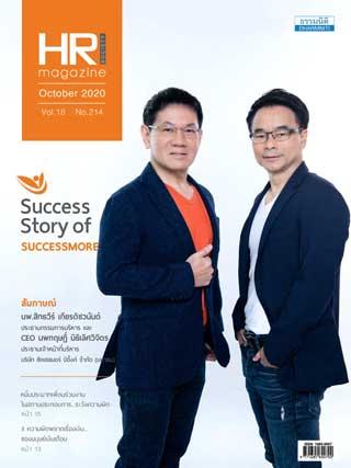 หน้าปก-hr-magazine-october-2020-ookbee