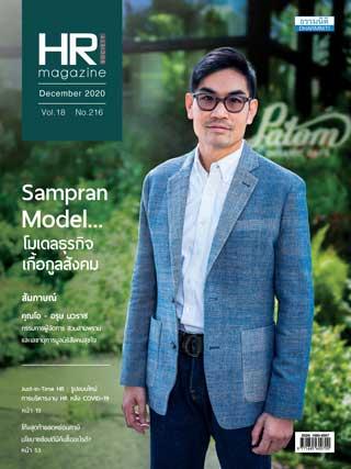 hr-magazine-december-2020-หน้าปก-ookbee