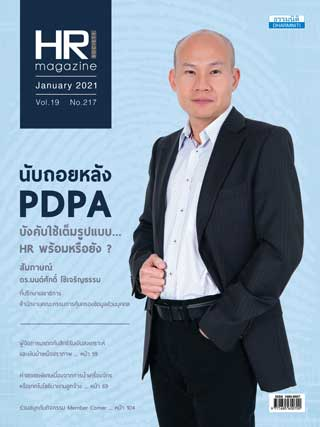 หน้าปก-hr-magazine-january-2021-ookbee