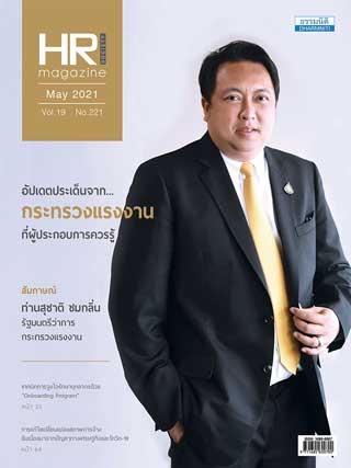 หน้าปก-hr-magazine-may-2021-ookbee