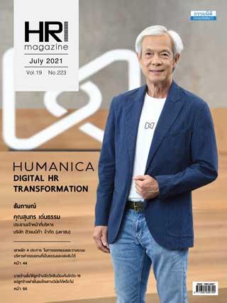 หน้าปก-hr-magazine-july-2021-ookbee