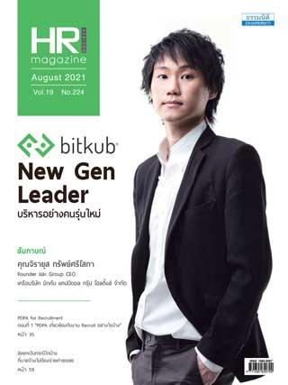 หน้าปก-hr-magazine-august-2021-ookbee