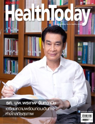 หน้าปก-healthtoday-may-2019-ookbee