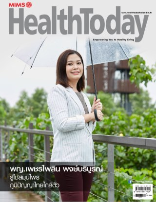 หน้าปก-healthtoday-august-2019-ookbee