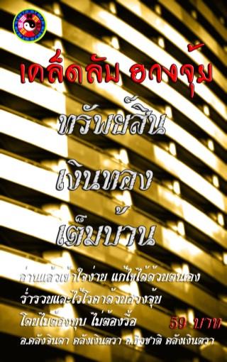 เคล็ดลับฮวงจุ้ย ทรัพย์สินเงินทองเข้าบ้าน-หน้าปก-อุ๊คบี