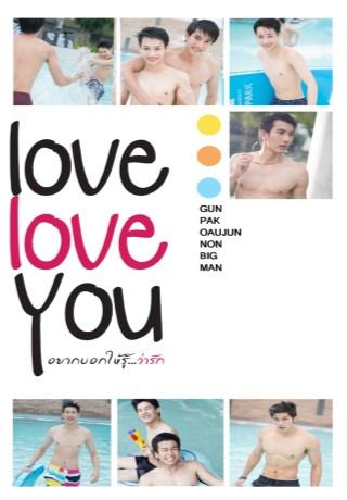 หน้าปก-photobook-loveloveyou-ookbee