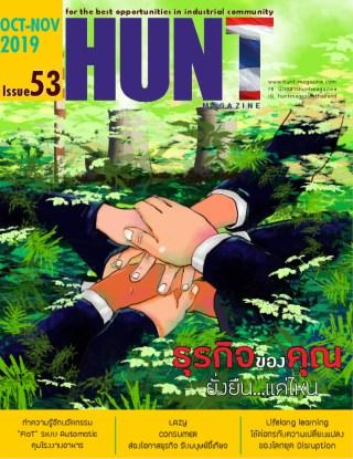 HUNT-MAGAZINE-หน้าปก-ookbee