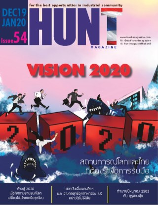 หน้าปก-hunt-magazine-issue-54-dec19-jan20-ookbee