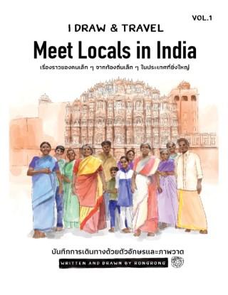 หน้าปก-i-drawtravel-vol1-อินเดีย-ookbee
