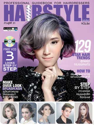 หน้าปก-hair-style-november-december-2015-ookbee