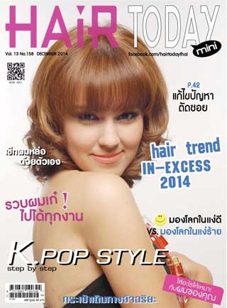 หน้าปก-hair-today-december-2014-ookbee