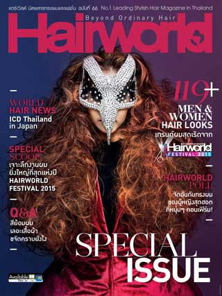 หน้าปก-hair-world-nov-dec-2015-ookbee