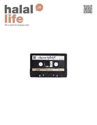 หน้าปก-halal-life-july-2014-ookbee