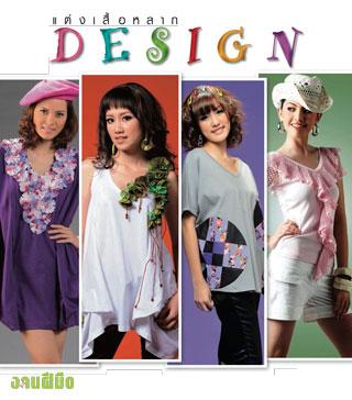 หน้าปก-แต่งเสื้อหลากdesign-ookbee