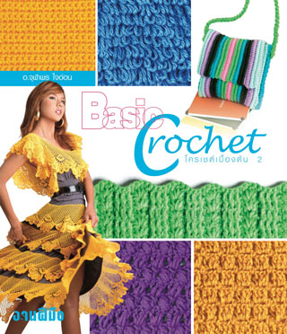 หน้าปก-basic-crochet2-ookbee