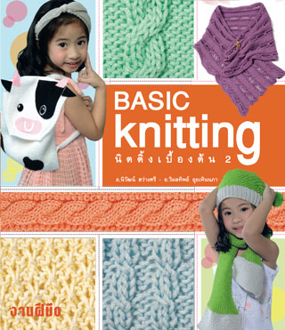 หน้าปก-basic-knitting2-ookbee