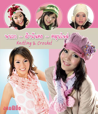 หน้าปก-knitting-and-crochet-ookbee