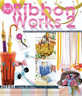 หน้าปก-ribbon-work-2-ookbee