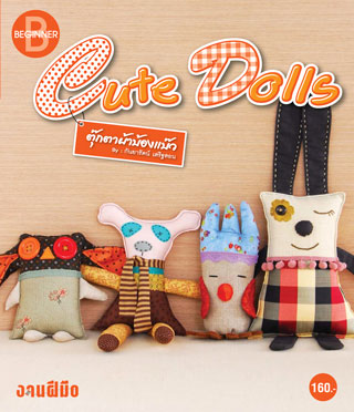 หน้าปก-cute-dolls-ookbee