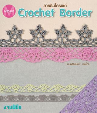 หน้าปก-crochet-border-ookbee