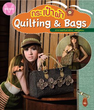 หน้าปก-กระเป๋าผ้า-quilting-bags-ookbee