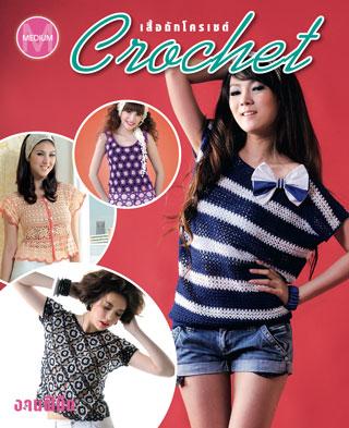 หน้าปก-crochet-ookbee