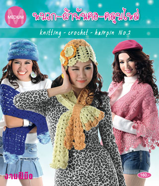 หน้าปก-knitting-no02-ookbee