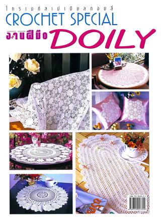 หน้าปก-art-doily-cs1-ookbee