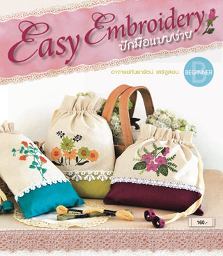 หน้าปก-easy-embroidery-ookbee