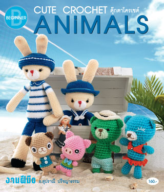 หน้าปก-cute-crochet-animals-ookbee