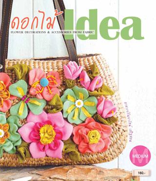 หน้าปก-ดอกไม้idea-ookbee