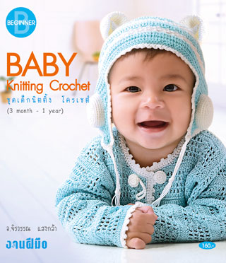 baby-knitting-chochet-หน้าปก-ookbee