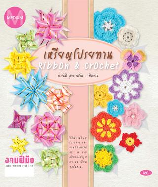 ribbon-crochet-หน้าปก-ookbee