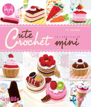 หน้าปก-cute-crochet-mini-ookbee