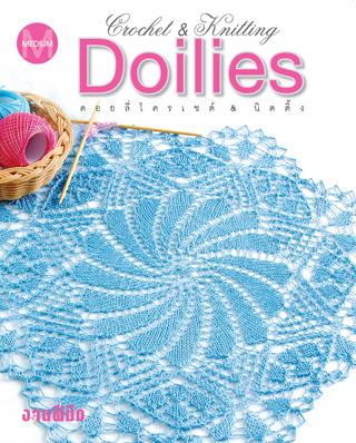 doily-crochet-knitting-หน้าปก-ookbee
