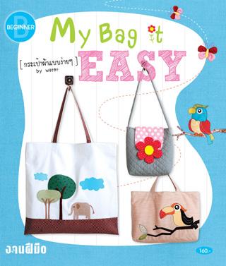 หน้าปก-my-bag-it-easy-ookbee