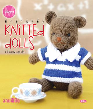 หน้าปก-knitted-dolls-ookbee