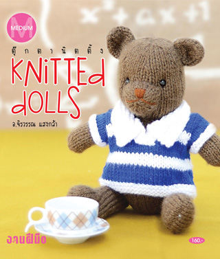 knitted-dolls-หน้าปก-ookbee