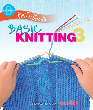 basic-knitting-3-หน้าปก-ookbee