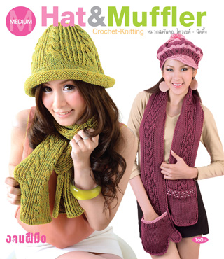 hat-muffler-crochet-knitting-หน้าปก-ookbee