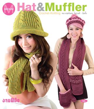 หน้าปก-hat-muffler-crochet-knitting-ookbee