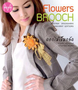หน้าปก-flowers-brooch-รวมดอกไม้เข็มกลัด-ookbee