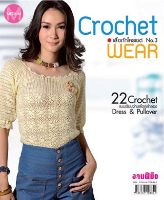 หน้าปก-crochet-เสื้อถักโครเชต์-no3-wear-ookbee