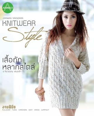 knitwear-style-เสื้อถักหลากสไตล์-หน้าปก-ookbee