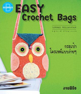 easy-crochet-bags-กระเป๋าโครเชต์แบบง่ายๆ-หน้าปก-ookbee